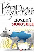 Андрей Курков -Ночной молочник