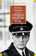 Юлиан Семенович Семенов -Семнадцать мгновений весны (сборник)