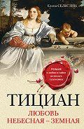 Елена Селестин -Тициан. Любовь небесная – земная