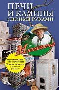 Николай Звонарев - Печи и камины своими руками