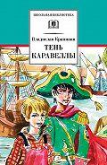 Владислав Крапивин -Тень каравеллы (сборник)