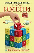 Наталья Брониславовна Шешко - Самая нужная книга о тайне имени