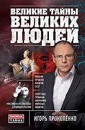 Игорь Прокопенко - Великие тайны великих людей