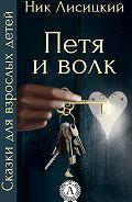 Ник Лисицкий - Петя и волк