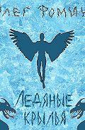 Олег Фомин - Ледяные крылья