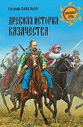 Евграф Савельев - Древняя история казачества