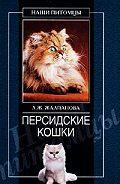 Линиза Жалпанова - Персидские кошки