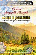 Галина Фёдорова-Косарева -Вещи и растения