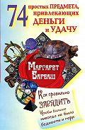 Маргарет Барбаш -74 простых предмета, привлекающих деньги и удачу