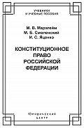 Иван Яценко, Марина Мархгейм, Михаил Смоленский - Конституционное право Российской Федерации