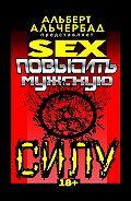 Альберт Альчербад -SEX: Повысить мужскуюсилу. 18+