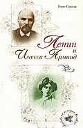 Борис Соколов -Ленин и Инесса Арманд