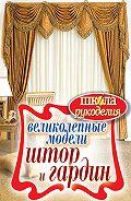 Антонина Спицына - Великолепные модели штор и гардин