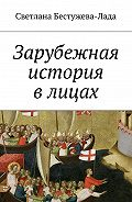 Светлана Бестужева-Лада -Зарубежная история влицах