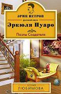 Ксения Любимова -Пазлы Создателя