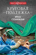 Ирина Степановская -Круговая подтяжка