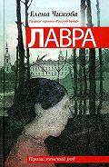 Елена Чижова -Лавра