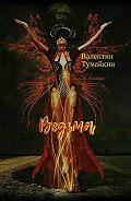 Валентин Тумайкин -Ведьма. Сказка