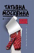 Татьяна Москвина -Мужская тетрадь