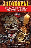 Виктор Зайцев -Заговоры на цепочки, кольца, браслеты, монеты. Самый сильный способ привлечения удачи