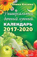 Галина Кизима -Универсальный дачный лунный календарь 2017-2020
