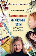 Маргарита Александровна Шевченко - Психологические рисуночные тесты для детей и взрослых