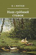 В. Жиглов -Наш срібний ставок