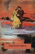 Александр Стрекалов -Невыдуманная история