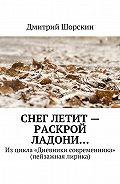 Дмитрий Шорскин -Снег летит– раскрой ладони…