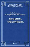 Юрий Миранович Антонян, Владимир Кудрявцев, Владимир Эминов - Личность преступника