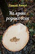 Алексей Кленов -Наязыке родныхосин