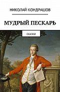 Николай Кондрашов -Мудрый пескарь. Сказки