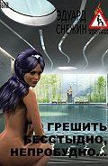 Эдуард Снежин -Грешить бесстыдно, непробудно…