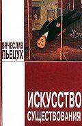 Вячеслав Пьецух -Искусство существования (сборник)