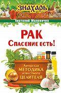 Анатолий Маловичко - Рак. Спасение есть!