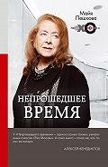 Майя Пешкова -Непрошедшее время