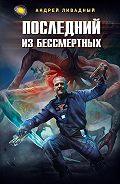 Андрей Ливадный - Последний из Бессмертных