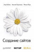 Анар Бабаев, Николай Евдокимов, Михаил Боде - Создание сайтов