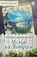 Тетяна Мизнікова -Услід за вітром