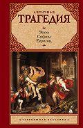 Еврипид -Античная трагедия