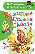 Народное творчество (Фольклор) -Великие русские сказки. Рисунки Л. Владимирского