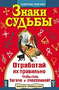 Иоланта Прокопенко -Знаки судьбы. Отработай их правильно, чтобы стать богаче и счастливей