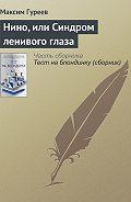 Максим Гуреев -Нино, или Синдром ленивого глаза