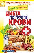 С. П. Кашин - Лечебное питание. Диета по группе крови