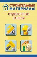 Илья Мельников - Отделочные панели