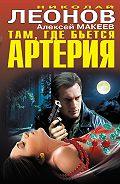 Николай Леонов -Там, где бьется артерия (сборник)