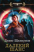 Денис Щелкунов - Далекий шанс