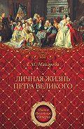 Елена Майорова -Личная жизнь Петра Великого
