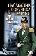 Юрий Шестёра - Наследник поручика гвардии