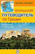 Татьяна Хлебникова -Большой путеводитель по Греции